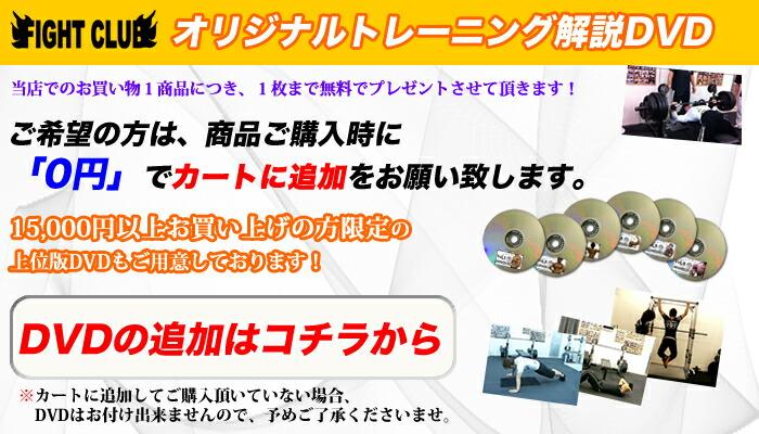 トレーニング解説DVD