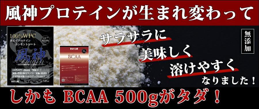 BCAA500gプレゼントキャンペーン