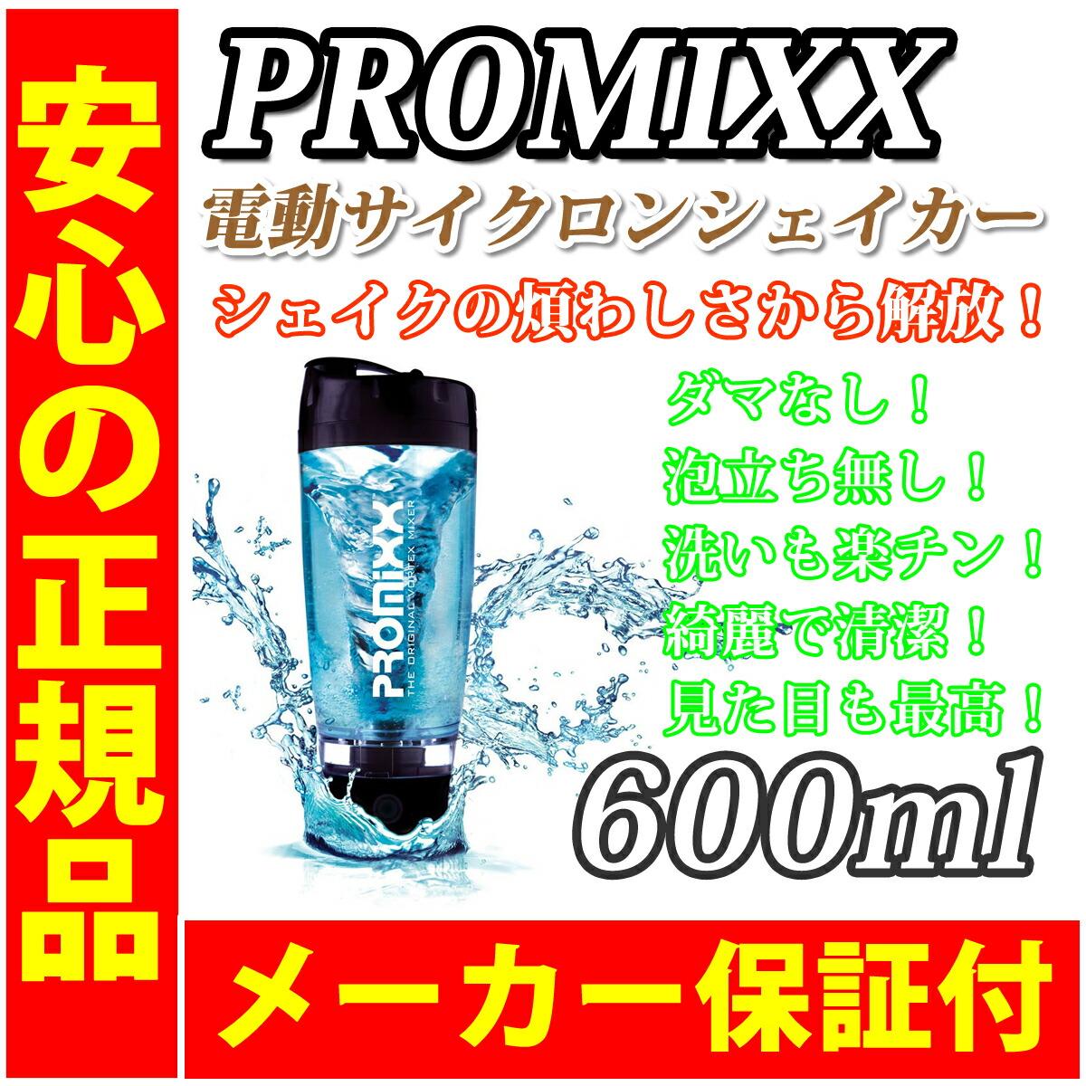 <br>PROMIXX プロミックス (電動シェイカー) 600ml<br>【電動シェイカー】<br>【国内正規品】<br>【プロミックス】<br>【即納可能!】<br>