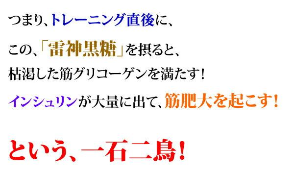 雷神黒糖 1kg_7