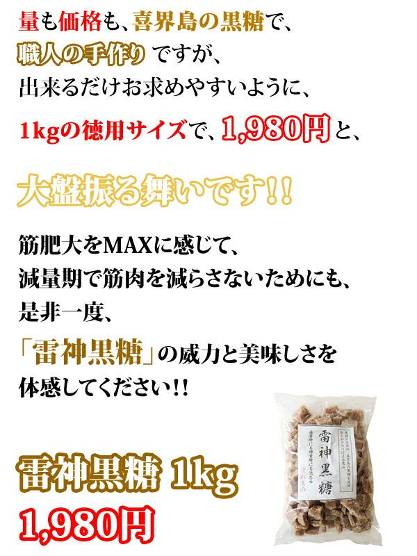 雷神黒糖 1kg_14