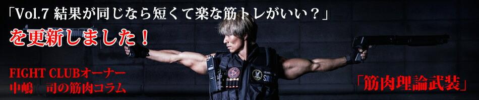 筋肉理論武装No.7