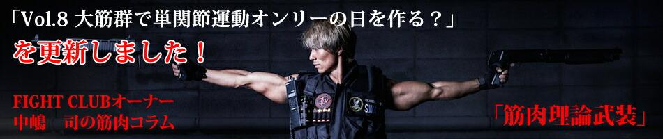 筋肉理論武装8