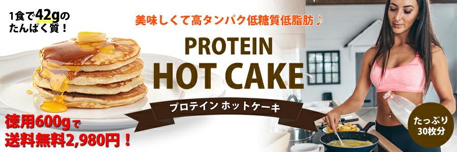 プロテインホットケーキ