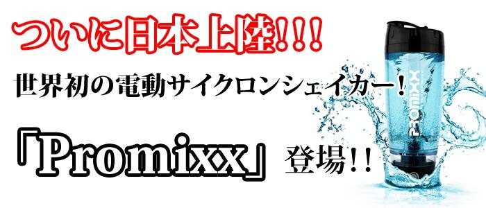 PROMIXX_1