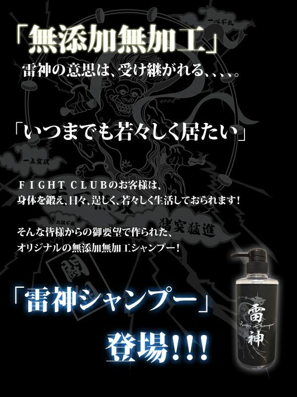 雷神シャンプー1
