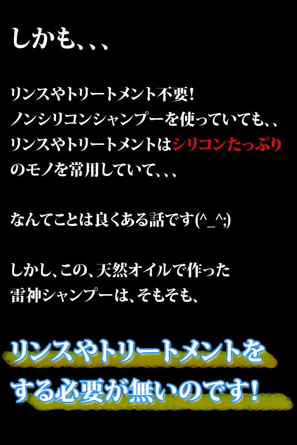 雷神シャンプー10