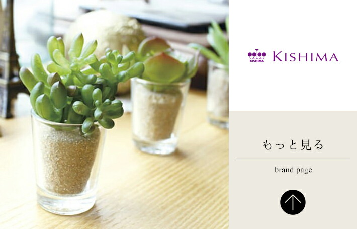 キシマ(kishima)