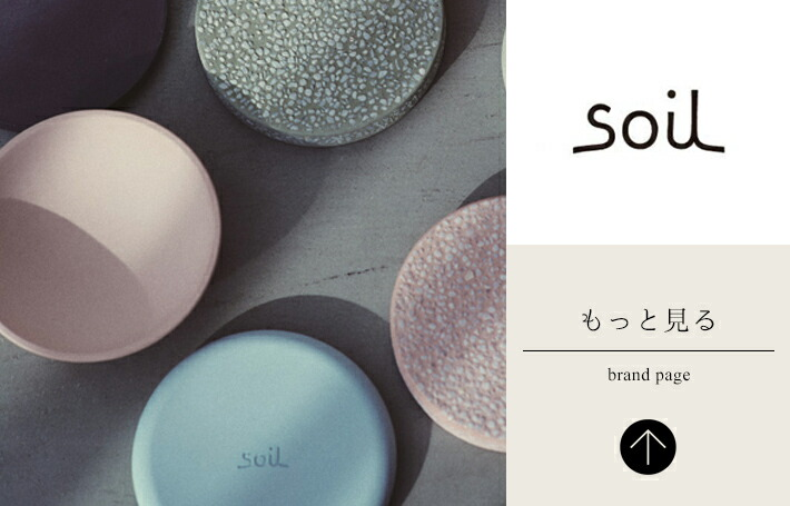 ソイル(soil)(1)