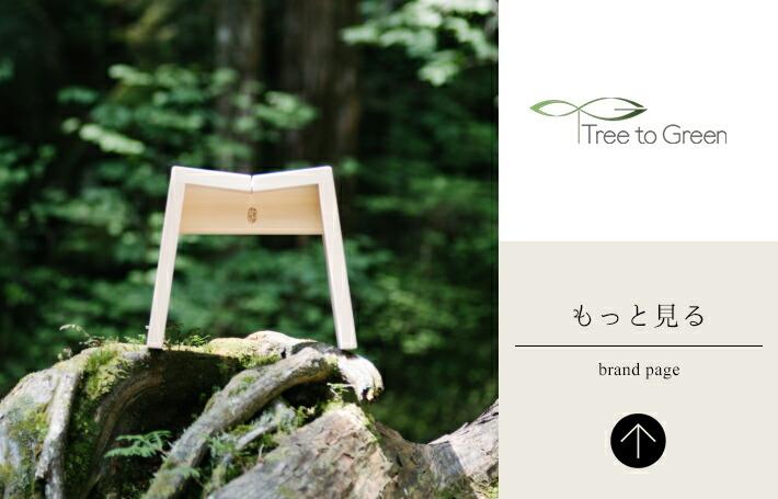 ツリートゥーグリーン(TreetoGreen)