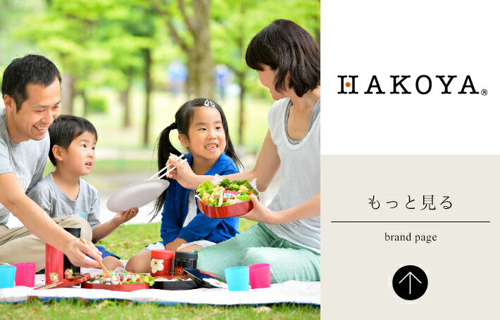 ハコヤ(HAKOYA)