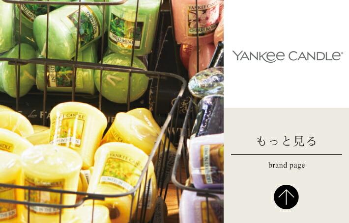 ヤンキーキャンドル(YANKEECANDLE)