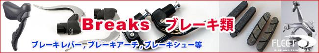 シフト(兼用)/ブレーキ・レバー