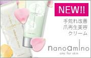 ニューウェイジャパン ナノアミノ