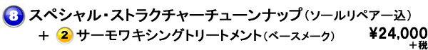 スペシャルストラクチャー+ベース