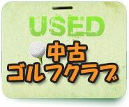 中古ゴルフクラブ