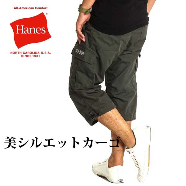 ハーフパンツ メンズ ひざ下 クロップドパンツ 7分 カーゴパンツ ショートパンツ 七分丈 ハーフパンツ メンズ イージーパンツ hanes ヘインズ メンズパンツ 夏 6449