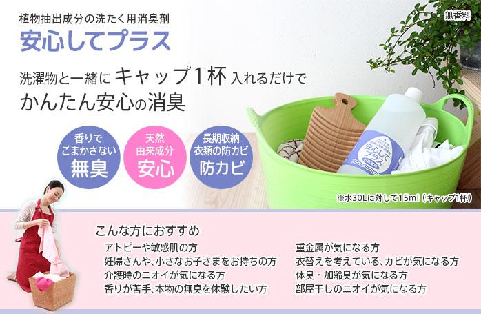 植物抽出成分の洗濯用消臭剤「安心してプラス」