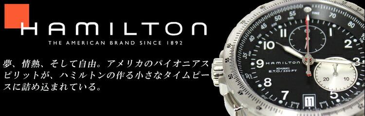 ハミルトン/HAMILTON/腕時計/ギフト/メンズ