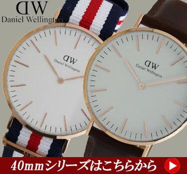 DW-40mm