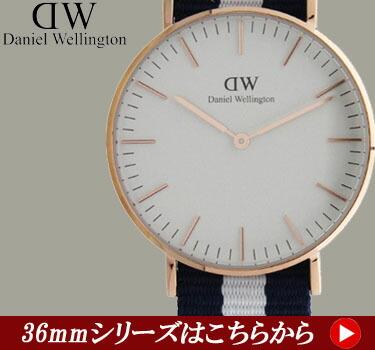 DW-36mm