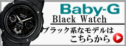 ブラック系