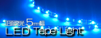 LEDテープライト正面発光(細幅)