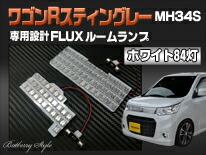 車種別LEDルームランプ ワゴンRスティングレー MH34S
