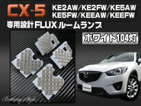 車種別LEDルームランプ CX-5