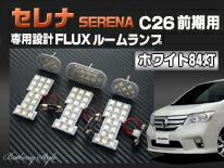 車種別LEDルームランプ セレナ C26