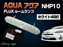 車種別LEDルームランプ アクア NHP10