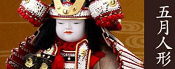 東光の五月人形