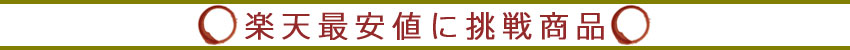 芋焼酎 楽天最安値に挑戦!!