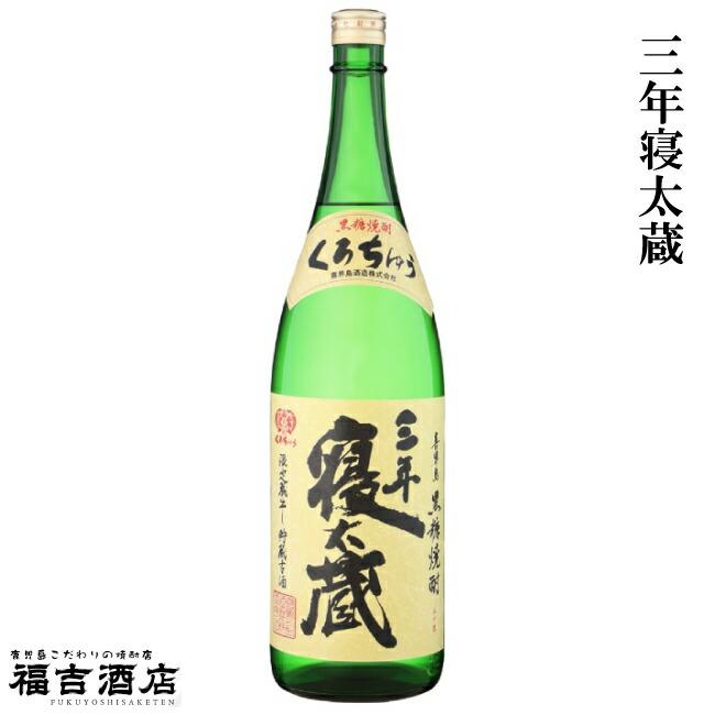【限定品 黒糖焼酎 古酒】三年寝太蔵 30度 1800ml【喜界島酒造 薩摩焼酎】