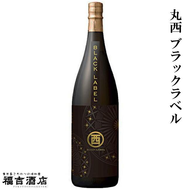 【古酒 芋焼酎 本格焼酎】丸西 ブラックラベル 25度 1800ml【丸西酒造 薩摩焼酎】