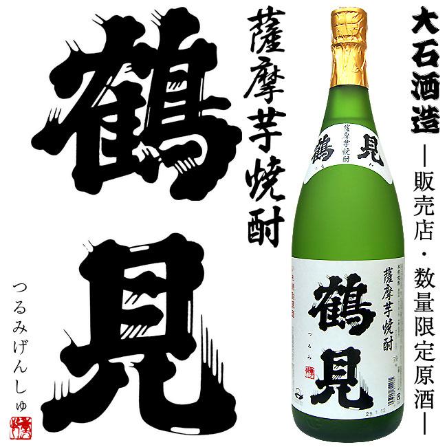 鶴見 原酒