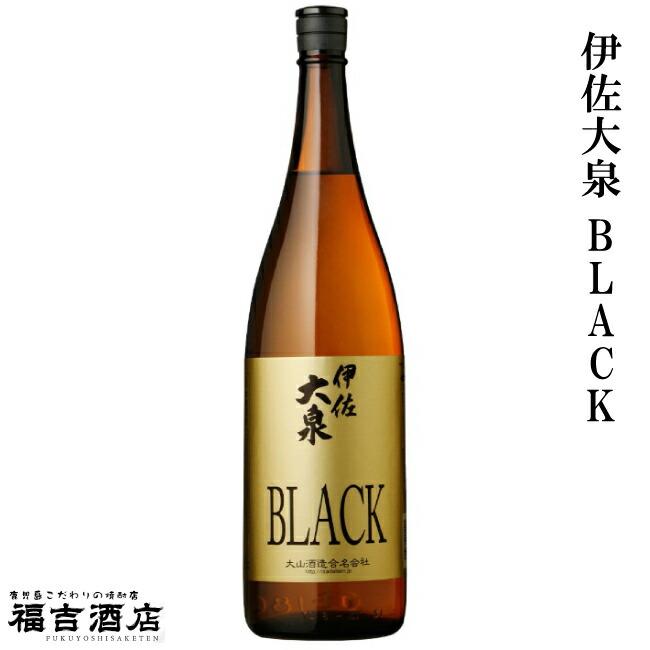 伊佐大泉 BLACK