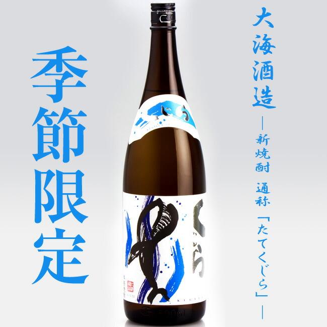 くじらのボトル 新焼酎