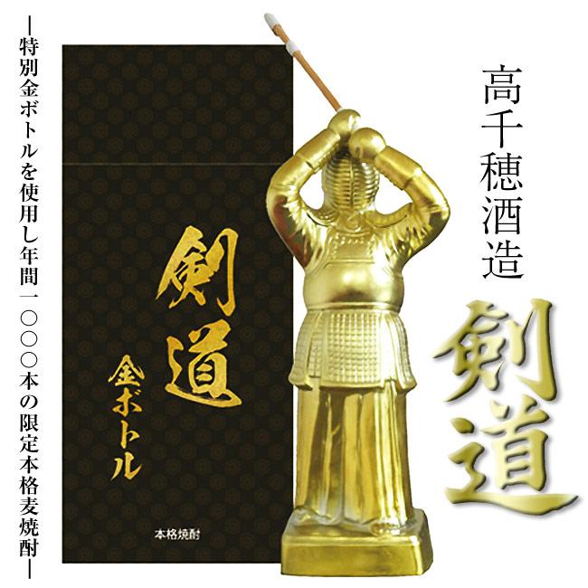 剣道 金ボトル