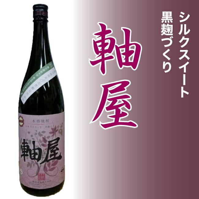 【芋焼酎】 25度 1800ml 軸屋 シルクスイート 軸屋酒造【本格焼酎 薩摩焼酎】