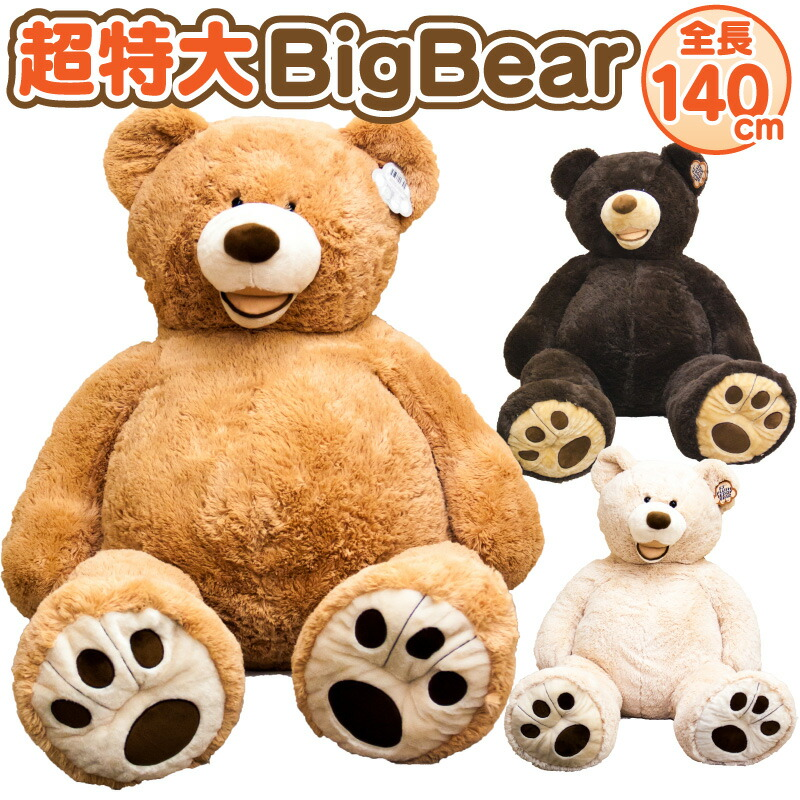 140cmplush teddy 140cmplushteddybear53inch voltagebd Image collections