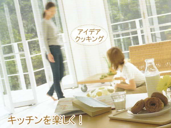 楽しいキッチン 楽食生活