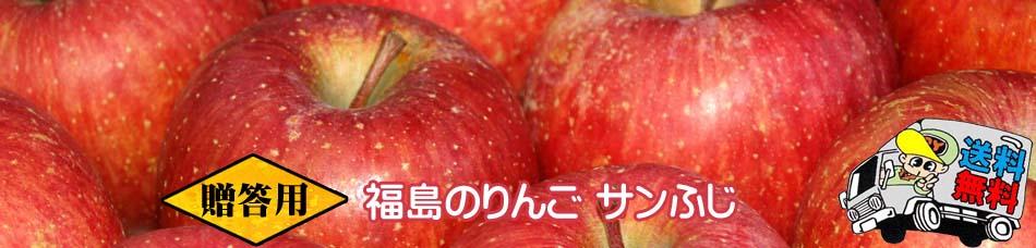 福島のりんご サンふじ