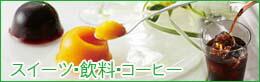 1.スイーツ・飲料・コーヒー