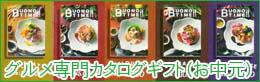 5.グルメ専門カタログギフト(お中元)
