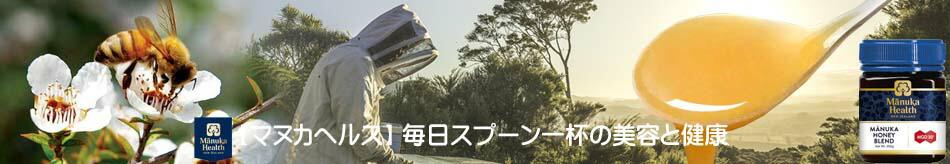 マヌカヘルス マヌカハニー日本国内販売正規ルート品