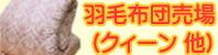 羽毛布団クィーン/キング売り場へ