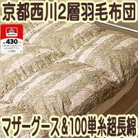 京都西川ダブル羽毛布団