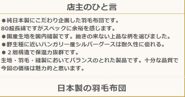 京都西川純日本製羽毛布団