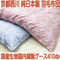 グース410dp純日本製羽毛布団